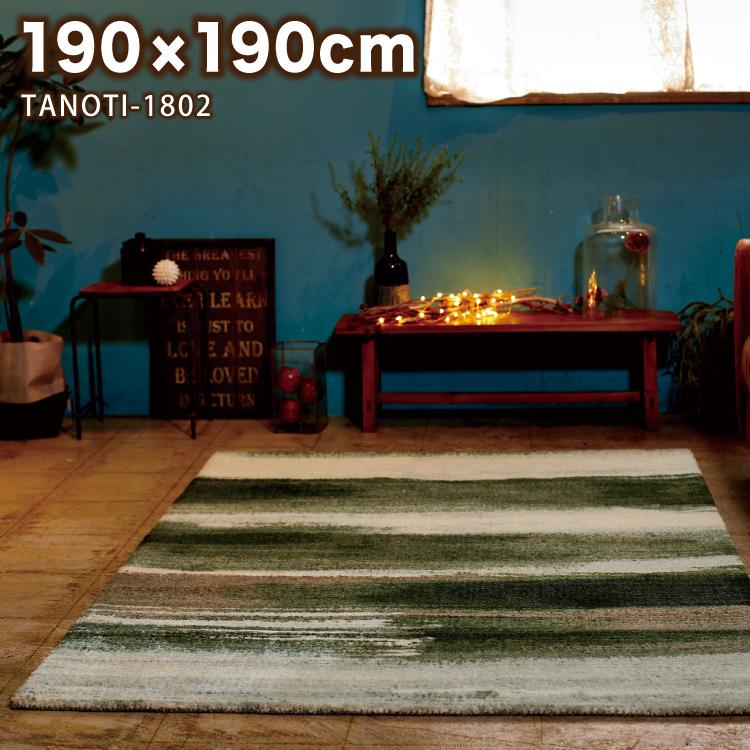 ラグマット 北欧 カーぺット インド 高級ラジ タノティ RAJ-TANOTI-1803約190×190cm【ヴィンテージ モダン じゅうたん 絨毯玄関】【中型商品】【smtb-k】