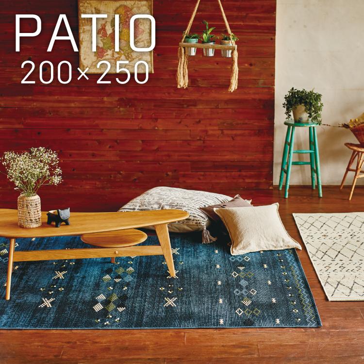 200×250 水洗い可能 洗える ホットカーペットカバー対応 UV加工 平織り デザインラグ マット 薄手 ウォッシャブル キリム オリエンタル おしゃれ お洒落 『patio/パティオ』 エジプト製