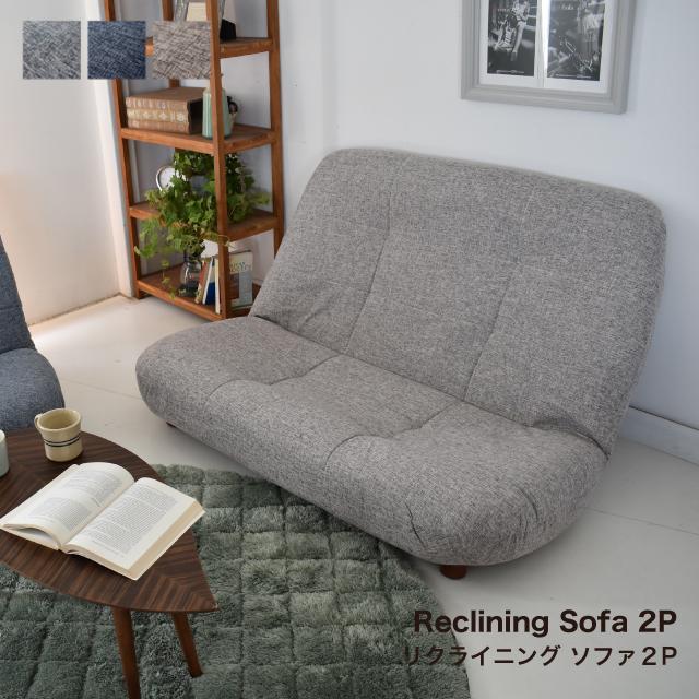 2人掛け 座椅子 『リクライニング 座椅子 2P』ソファ 椅子 リクライニングソファ北欧 和室