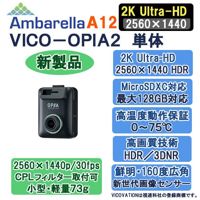 Vico-Opia2 新世代ドライブレコーダー【単品】