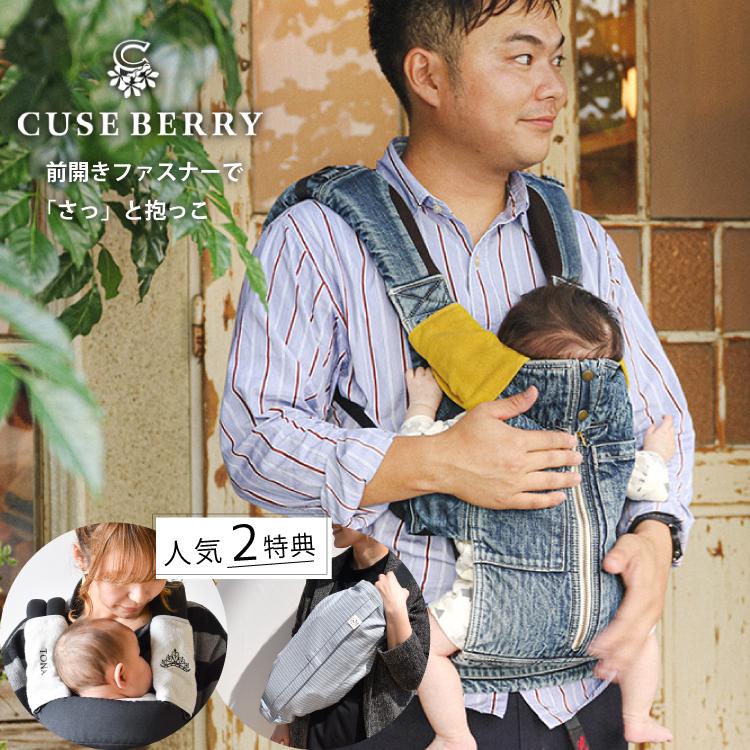 購入特典 キューズベリー インナーメッシュ デニム 抱っこひも 正規販売店 出産祝い ギフト プレゼント