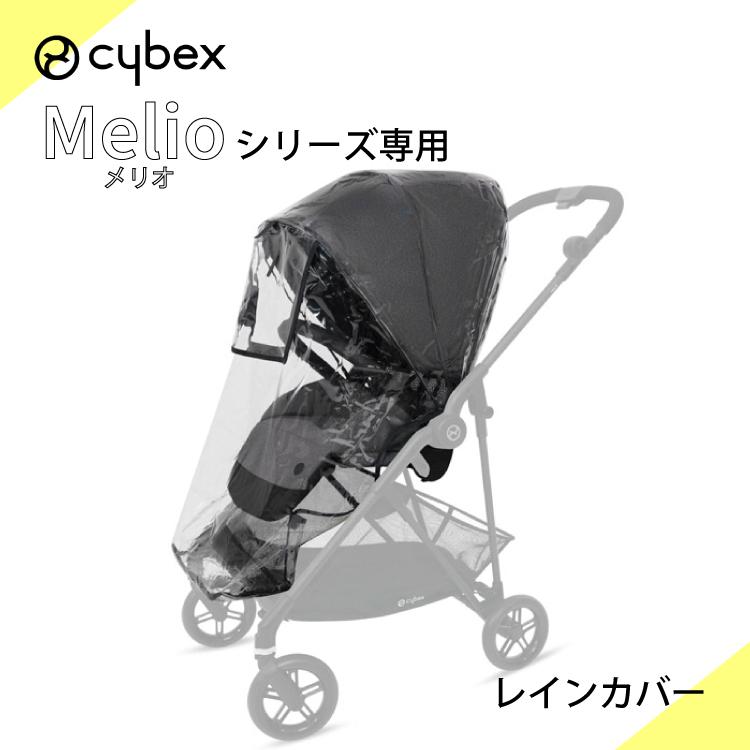Cybex ベビーカー メリオシリーズ専用のレインカバー 贈り物 風よけにも使えて便利に サイベックス cybex メリオ シリーズ 軽量 Merio レインカバー 雨よけ カバー カーボン 品質保証 シリーズ専用 CARBON MELIO 正規品