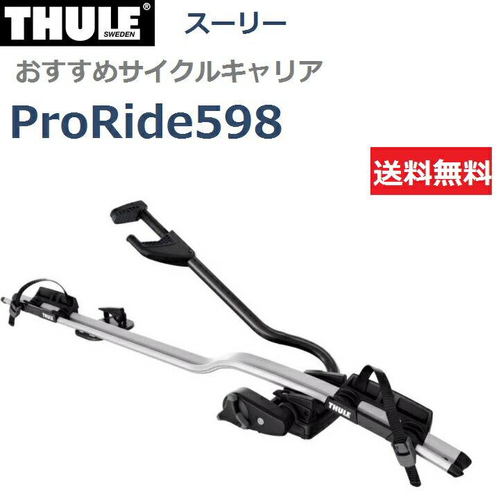 【送料無料】サイクルキャリア Thule(スーリー)ProRide(プロライド)598 海外正規品【即納!】