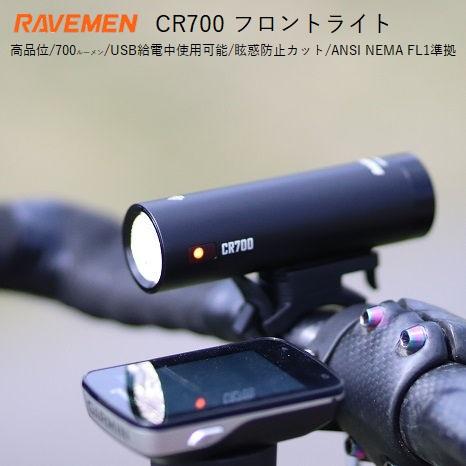 【送料無料】サイクルライト Ravemen(レイヴメン)CR700 高品位LEDフロントライト 最大700ルーメン 給電中使用可能 コンパクトLEDフロントライト 自転車USB充電式ライト [フラッシュライト/ヘッドライト/フロントライト/LEDライト/コンパクトライト/明るい]