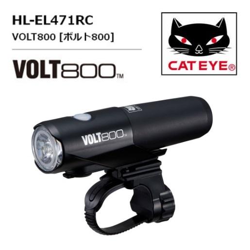 【送料無料】CATEYE キャットアイVOLT800 自転車USB充電式ライト HL-EL471RC ブラック[フラッシュライト サイクルライト ヘッドライト フロントライト LEDライト コンパクトライト]