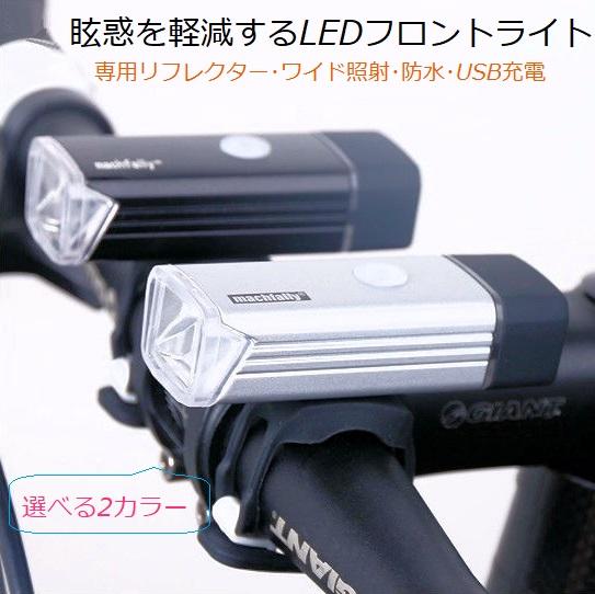自転車 ライト ロードバイク LEDライト 電池式 明るい 安全対策 LEDライト ホルダー付 【送料無料】サイクルライト Machfally「まぶしさを軽減するLEDライト」CREE社LEDチップ使用 自転車 ライト EOS100 led 明るい 防水 強力ライト フラッシュライト ヘッドライト フロントライト 自転車ライト
