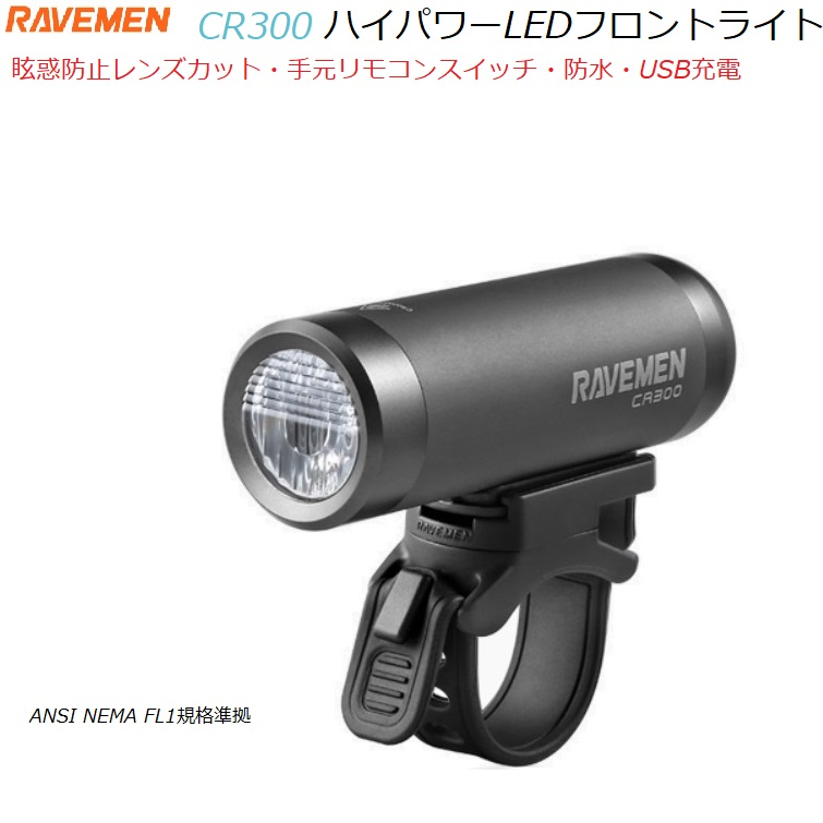 Waterproof Bicycle LED Lamp USB Charging 300 Lumen Bike Head Front Light Torch