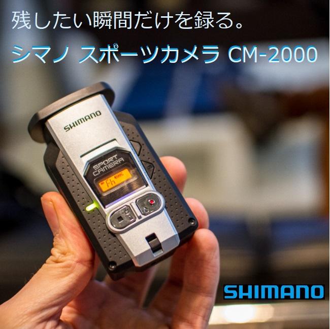 SHIMANO(シマノ)高機能スポーツカメラ CM-2000 ハイエンドモデル 逆輸入【送料無料】【50%OFF】