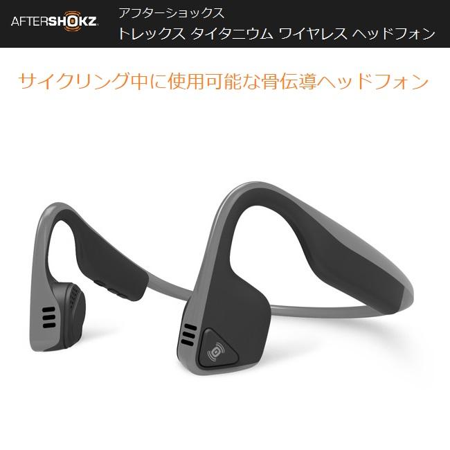 【送料無料】AFTERSHOKZ トレックス タイタニウム 骨伝導 Bluetooth ヘッドフォン サイクリングで使用可能♪ 数量限定