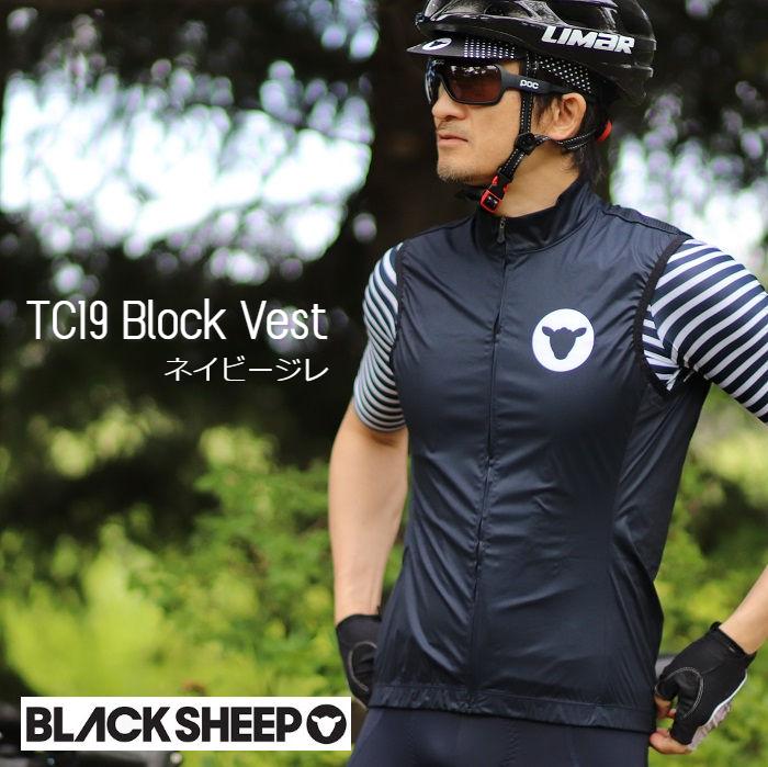 【送料無料】サイクルジレ BLACK SHEEP CYCLING TC19 ブロックベスト 防風・防水サイクリングベスト