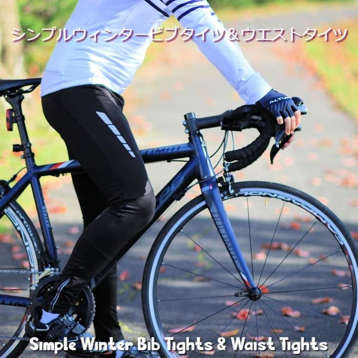 ビブタイツ レーパン 裏起毛 フリース ビブパンツ サイクルウェア サイクルジャージ ロードバイク MTB 送料無料 35%OFF 開催中 パッド付 インナーフリース S-XXXL シンプルウィンタービブタイツ 選べるストラップあり なし ウエストタイツ 防寒