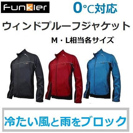 【送料無料】【500円OFFセール】Funkier(ファンキアー)ウインドプルーフジャケット