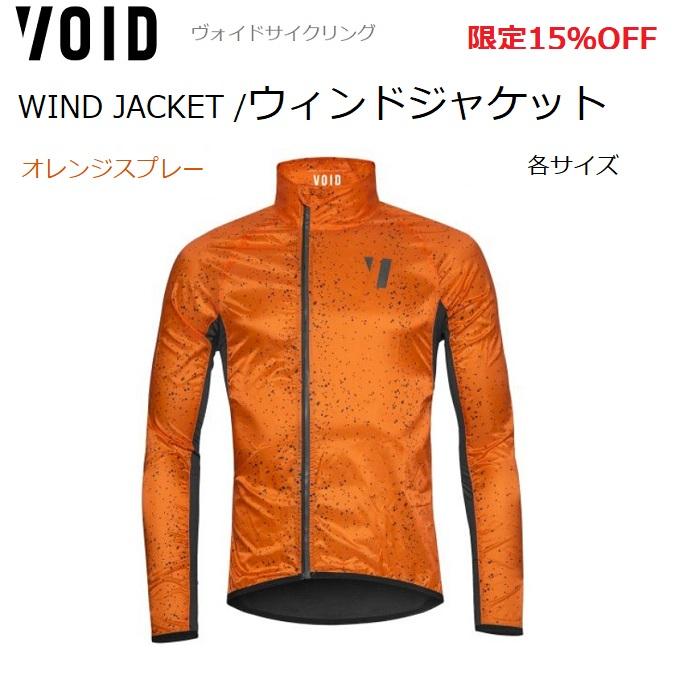 【送料無料】【限定15%OFF】VOID(ヴォイド)ウィンドジャケット ライトウェイト シャワー&ウィンドプルーフ S・Mサイズ オレンジスプレー