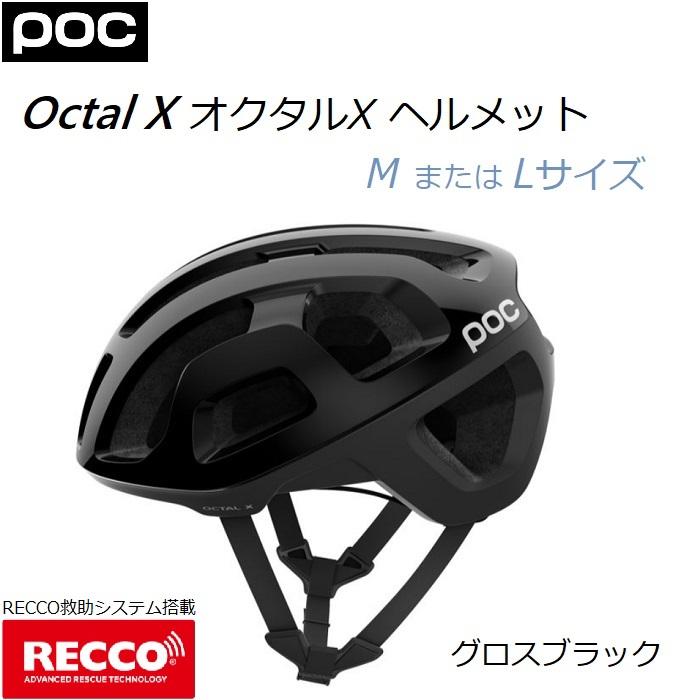 【送料無料】POC OCTAL X Helmet オクタルX ヘルメット グロスブラック Mサイズ/Lサイズ