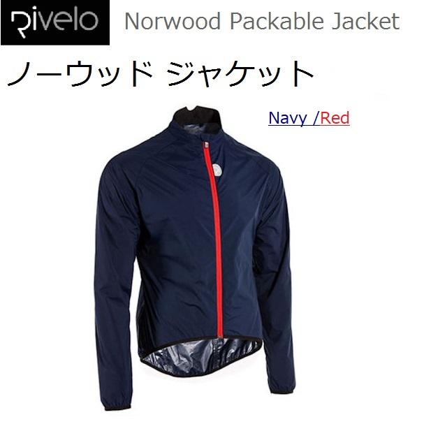 【送料無料】【限定20%OFF】 Rivelo(リヴェロ)Norwood ノーウッド ジャケット シャワー&ウィンドプルーフ S・M各サイズ ネイビー/レッド