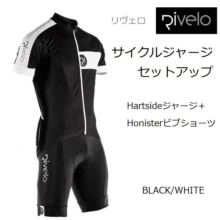 【送料無料】【限定40%OFF】Rivelo(リヴェロ)Hartside(ハートサイドジャージ)+Honister (ホニスタービブ)のお得なセットアップ 上下セット ブラック/ホワイト 各サイズ