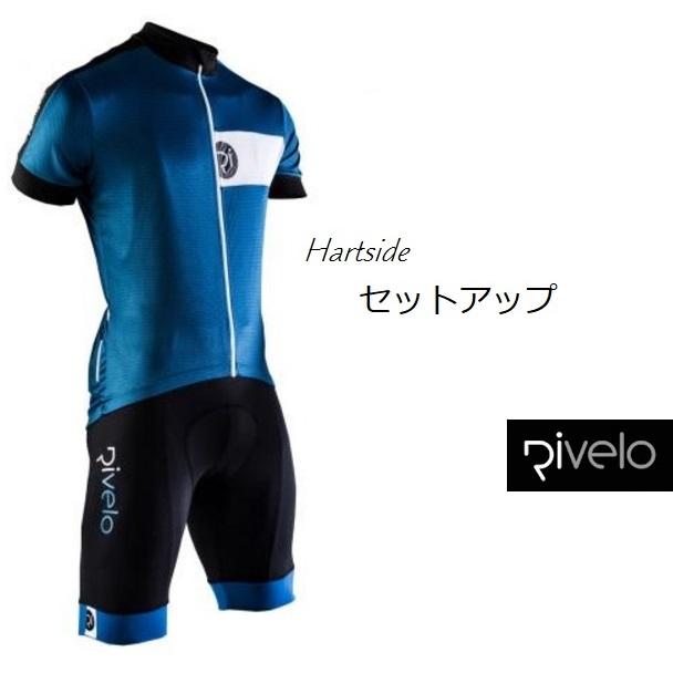 【送料無料】【限定40%OFF】Rivelo(リヴェロ)Hartside(ジャージ)+Honister ビブ セットアップ 上下セット ティール/ブラック 各サイズ