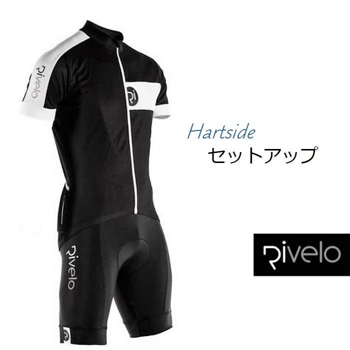 【送料無料】Rivelo(リヴェロ)Hartside(ハートサイドジャージ)+Honister (ホニスタービブ)のお得なセットアップ 上下セット ブラック/ホワイト 各サイズ【限定40%OFF】