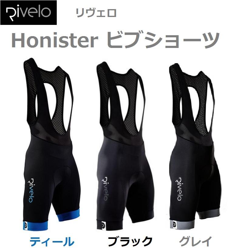 【送料無料】Rivelo(リヴェロ)Honister Bib ホニスタービブショーツ 各色・各サイズ