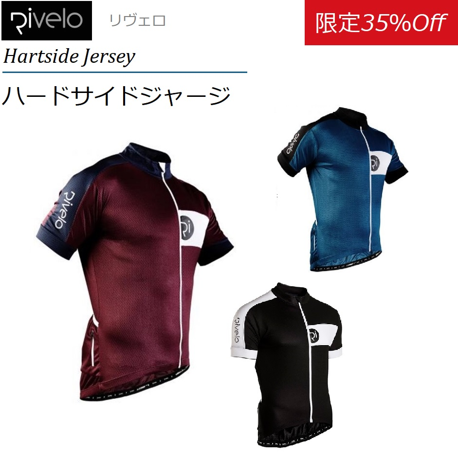 【送料無料】【28%Off】サイクルジャージ Rivelo(リヴェロ)サイクルウェア Hartside ティール/ブラック、ブラック/ホワイト(新色)