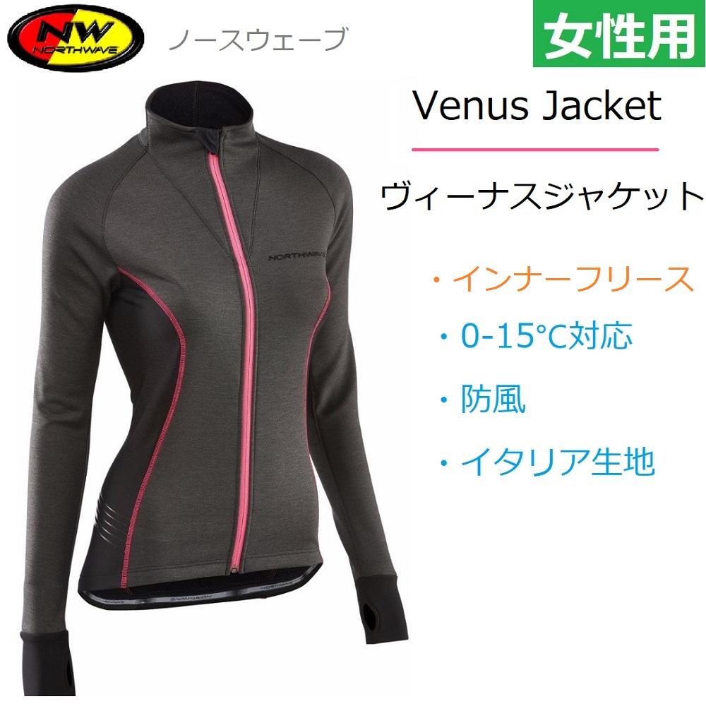 【送料無料】【30%Off】サイクルジャケット レディース Northwave Vinus ヴィーナス 防寒ジャケット 高品質アウター各サイズ