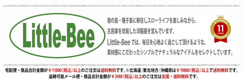Little-Bee:prit.OMNIGOD.快晴堂.NATURAL LAUNDRY.grin.paradis.Rag sista等をセレクト