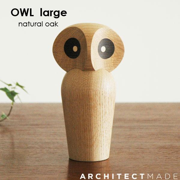 Owl(アウル)フクロウ ラージサイズ ARCHITECTMADE(アーキテクトメイド)デンマーク/木製オブジェ・置物・北欧オブジェ【送料無料】【HLS_DU】