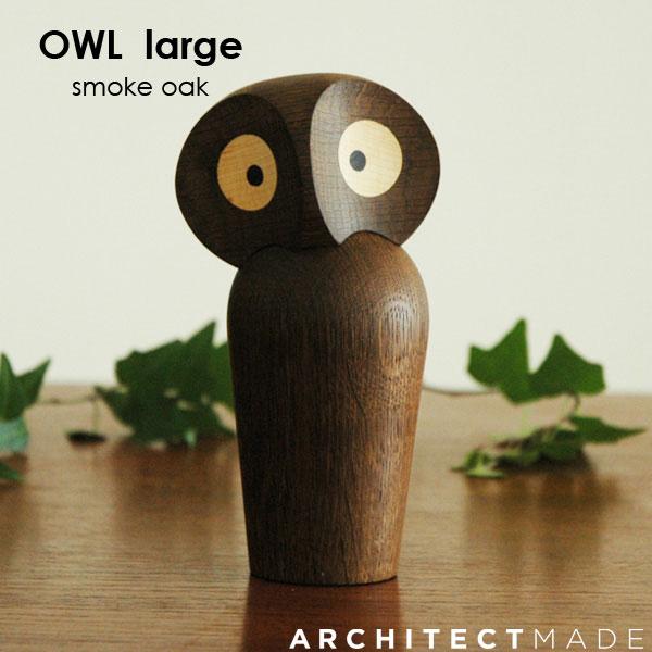Owl(アウル)フクロウ スモークオーク ラージサイズ ARCHITECTMADE(アーキテクトメイド)デンマーク/木製オブジェ・置物・北欧オブジェ【送料無料】【HLS_DU】