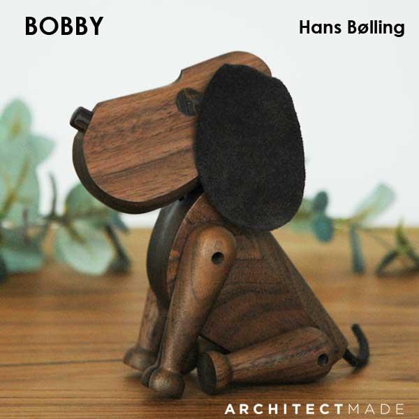 Bobby(ボビー)ウォールナット ARCHITECTMADE(アーキテクトメイド)デンマーク/Hans Bolling(ハンス・ブリング)木製オブジェ・置物・北欧オブジェ【送料無料】【HLS_DU】