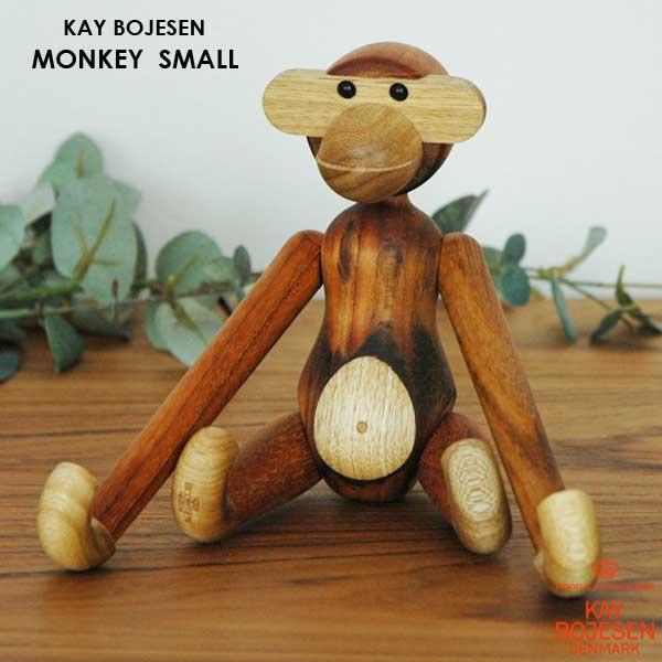 Kay Bojesen(カイボイスン) MONKEY(モンキー)Sサイズ 木製オブジェ 北欧 デンマーク【送料無料】【HLS_DU】