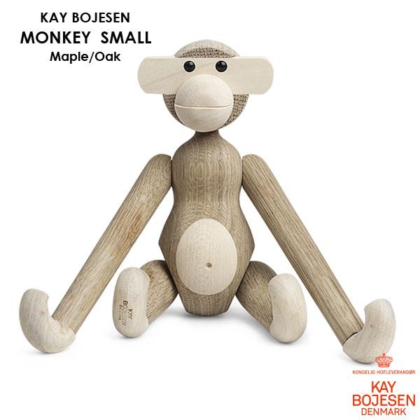 Kay Bojesen(カイボイスン) MONKEY(モンキー)SサイズMaple*Oak(メープル*オーク) 木製オブジェ 北欧 デンマーク【送料無料】【HLS_DU】