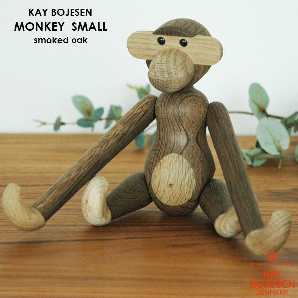 Kay Bojesen(カイボイスン) MONKEY(モンキー)SサイズSmoked Oak(スモークドオーク) 木製オブジェ 北欧 デンマーク【送料無料】【HLS_DU】