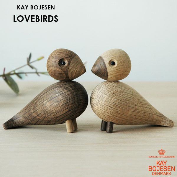 Kay Bojesen(カイボイスン) Love Birds(ペア・ラブバード) 木製オブジェ 北欧 デンマーク【送料無料】【HLS_DU】