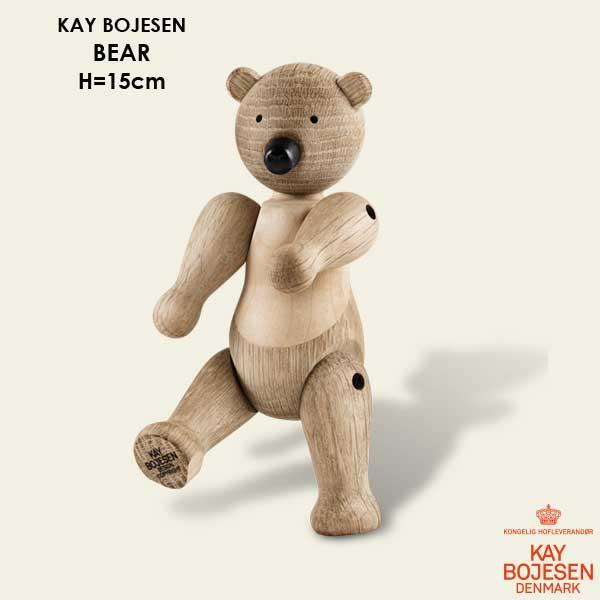 【予約商品】Kay Bojesen(カイボイスン)Bear(ベアー)クマ 木製オブジェ 北欧 デンマーク【送料無料】【HLS_DU】