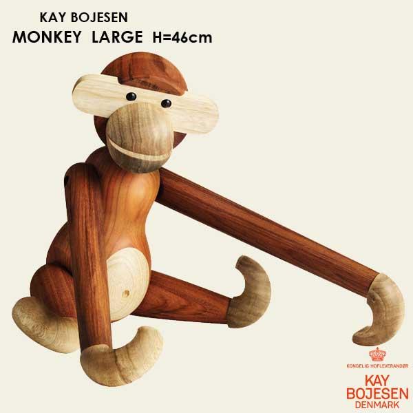 Kay Bojesen(カイボイスン) MONKEY(モンキー)ラージサイズ 木製オブジェ 北欧 デンマーク【海外受注品】【送料無料】