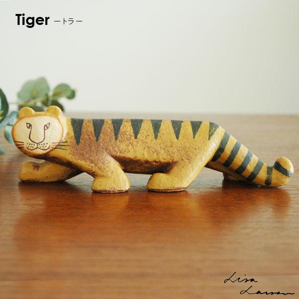 【予約商品】Tiger(タイガー)トラ Lisa Larson(リサ ラーソン) 北欧オブジェ 置物 スウェーデン【送料無料】【HLS_DU】