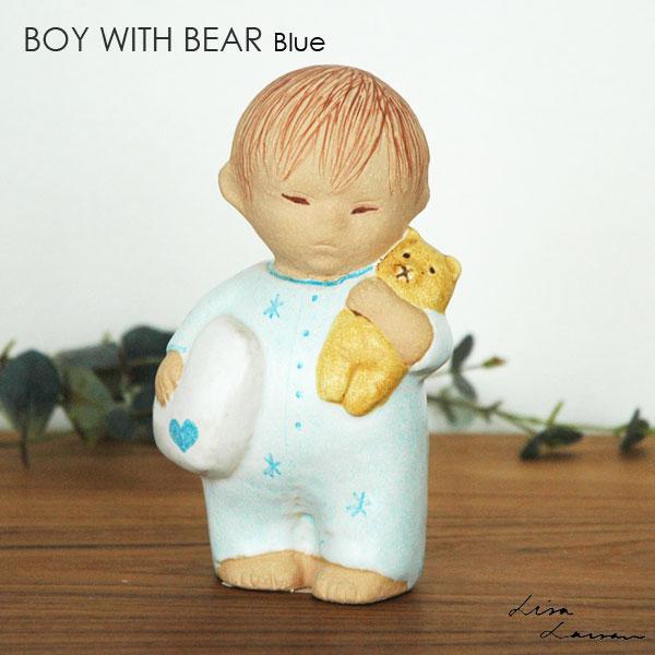 Lisa Larsonリサラーソン Boy with bear blue(ボーイ・ウィズ・ベア)ブルー 男の子とクマ 北欧オブジェ 置物 スウェーデン 北欧オブジェ 置物【送料無料】【HLS_DU】