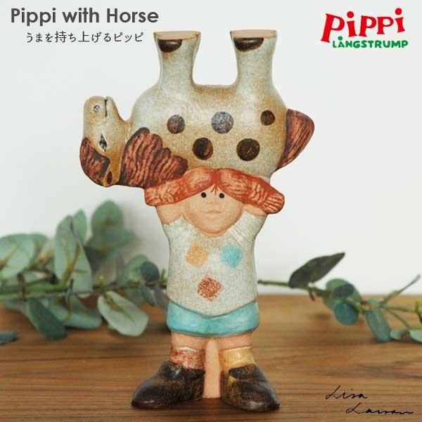 Pippi with Horse(ウマを持ち上げるピッピ)長くつ下のピッピ Lisa Larson(リサ ラーソン) 北欧 オブジェ・置物 スウェーデン【送料無料】【HLS_DU】