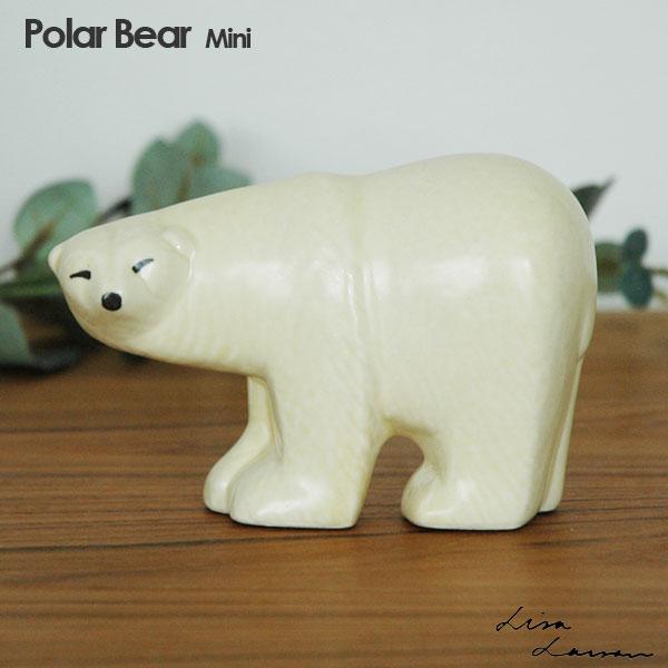 【あす楽】北欧スウェーデン陶芸家リサ・ラーソンのオブジェPolar Bear(シロクマ)・ミニサイズ Lisa Larson(リサラーソン)Polar Bear(シロクマ)・ミニサイズ「LILLSKANSEN/スカンセン動物園」スウェーデン北欧オブジェ/置物【送料無料】【HLS_DU】