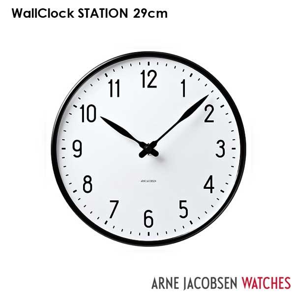 アルネヤコブセン・掛け時計・STATIONステーション 29cm ARNE JACOBSEN WallClock ROSENDAHL COPENHAGEN (ローゼンダール社 コペンハーゲン)【送料無料】