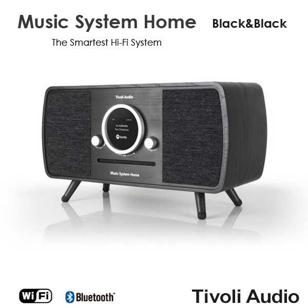 Music System Home(ミュージックシステム ホーム)スマートHi-Fiシステム ブラック×ブラック ラジオ/Tivoli Audio(チボリオーディオ)【送料無料】