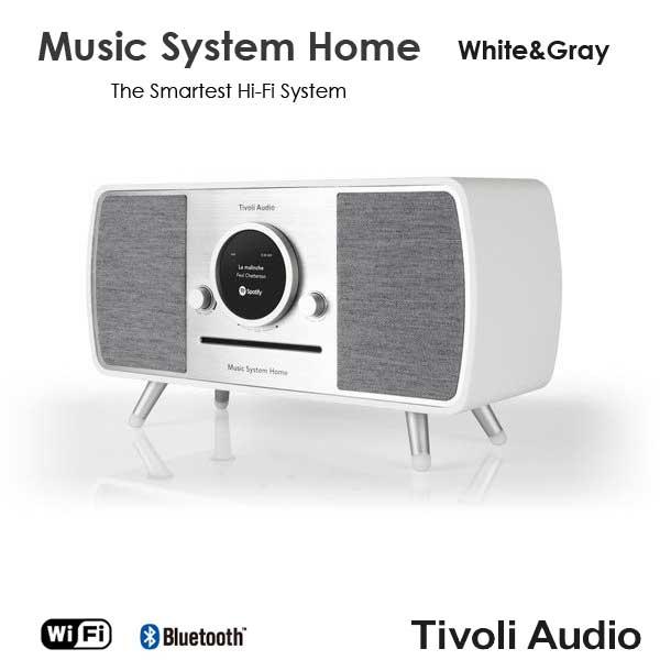Music System Home(ミュージックシステム ホーム)スマートHi-Fiシステム ホワイト×シルバー ラジオ/Tivoli Audio(チボリオーディオ)【送料無料】