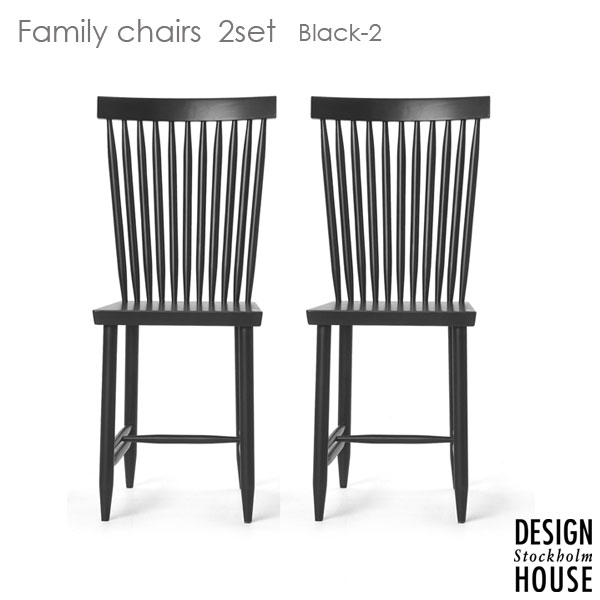 Family Chairs(ファミリーチェアー)「2」2脚セット・ブラック DESIGN HOUSE stockholm(デザインハウス ストックホルム) スウェーデン北欧家具【送料無料】