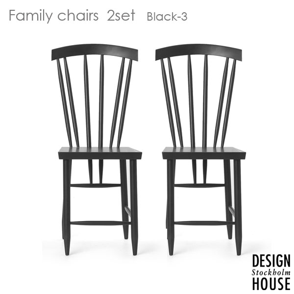 Family Chairs(ファミリーチェアー)「3」2脚セット・ブラックDESIGN HOUSE stockholm(デザインハウス ストックホルム)スウェーデン 北欧家具【送料無料】