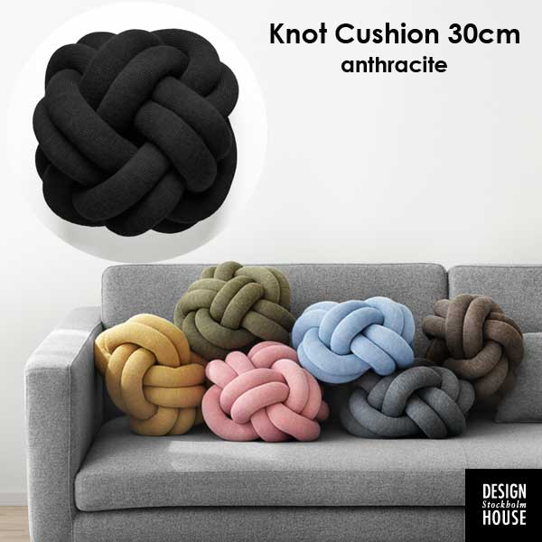 Knot Cushion(ノットクッション)30cm anthracite(アントラシート)炭色  DESIGN HOUSE stockholm(デザインハウス ストックホルム)スウェーデン 北欧インテリア【送料無料】【HLS_DU】