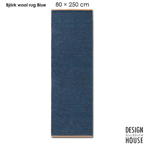 BJORK RUG(ビジョーク・ラグ)80×250cm/ブルー/DESIGN HOUSE stockholm(デザインハウス ストックホルム)北欧ラグマット