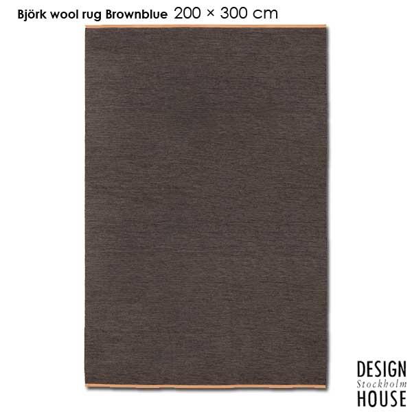 BJORK RUG(ビジョーク・ラグ)200×300cm/ブラウン・ブルー/DESIGN HOUSE stockholm(デザインハウス ストックホルム)北欧ラグマット