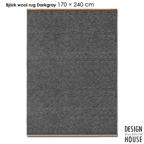 BJORK RUG(ビジョーク・ラグ)170×240cm/ダークグレー/DESIGN HOUSE stockholm(デザインハウス ストックホルム)スウェーデン/北欧ラグマット【送料無料】