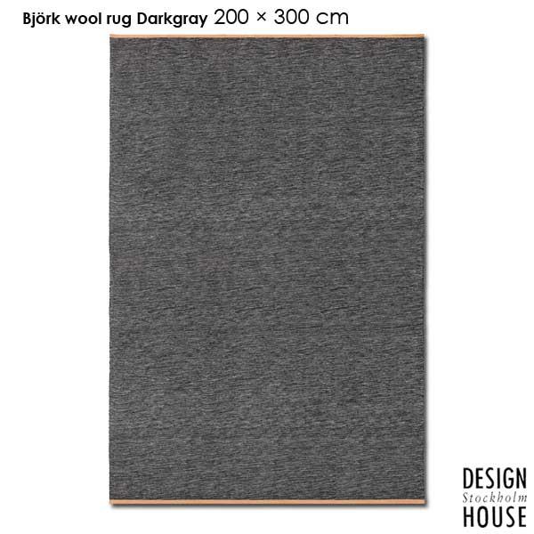 BJORK RUG(ビジョーク・ラグ)200×300cm/ダークグレー/DESIGN HOUSE stockholm(デザインハウス ストックホルム)スウェーデン/北欧ラグマット【送料無料】