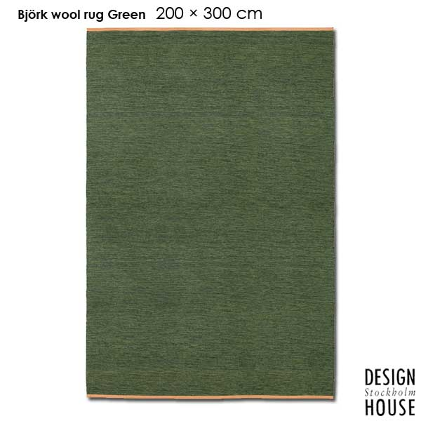 BJORK RUG(ビジョーク・ラグ)200×300cm/グリーン/DESIGN HOUSE stockholm(デザインハウス ストックホルム)北欧ラグマット